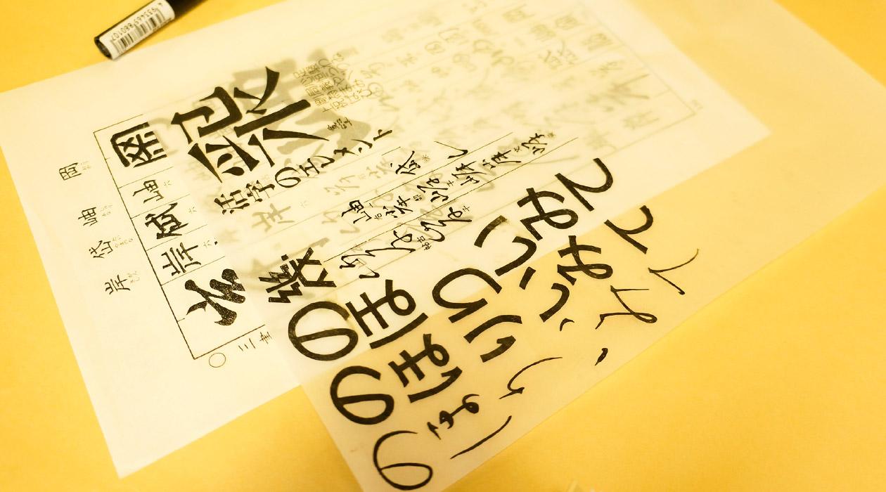 【文字フリマ】〜文字なぞり部さんのお店〜 文字なぞりがいっぱい。TDC Tokyo 2014タイプデザイン賞受賞の『こうぜい』も。