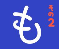 【文字フリマ】フォント作者さんに会う・フォントの歌CD・将棋・フォントグッズ・眼鏡 ~ イベントレポ(その2)