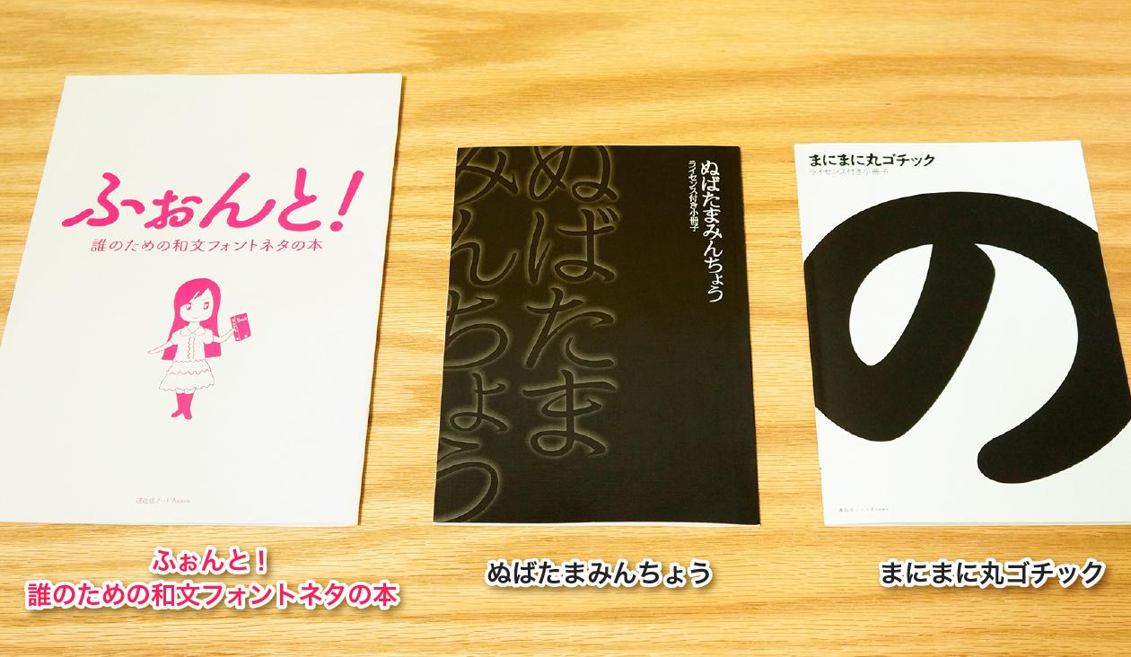 持っている西岡さんの本をならべてみた。左から、ふぉんと! 誰のための和文フォントネタの本、ぬばたまみんちょう、まにまに丸ゴチック。