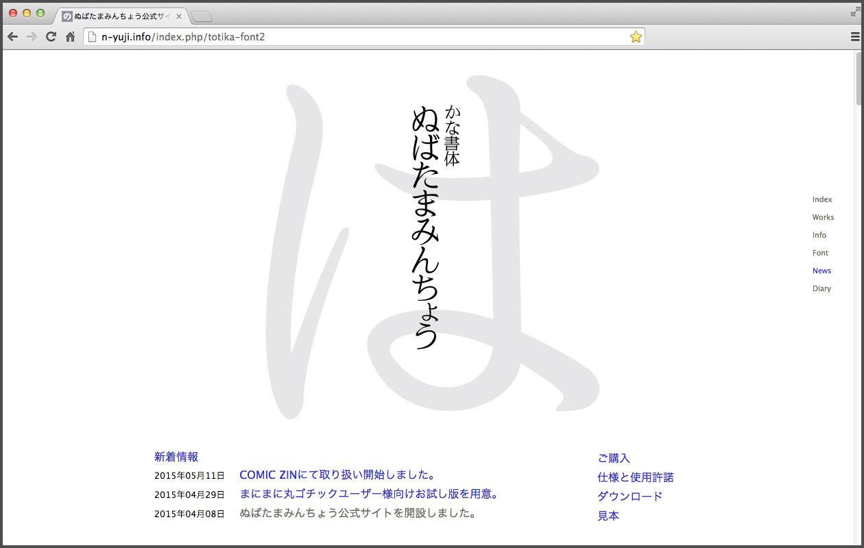 ぬばたまみんちょう公式サイト画面