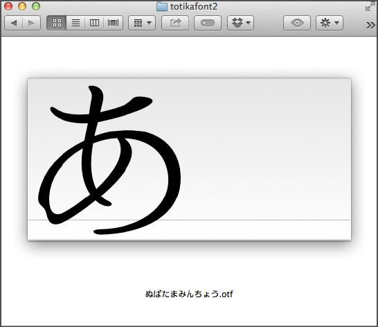 【ぬばたまみんちょう公式サイト】フォントがダウンロードできました! ぬばたまみんちょうOTFファイル