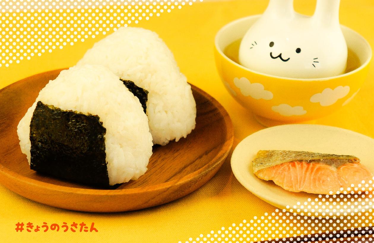 【料理レシピ1】朝ごはんがおいしい! 塩おにぎり焼き鮭セット(お茶漬け付き) [わくわくCOOK] #きょうのうさたん