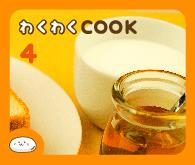 【料理レシピ4】朝食の定番。焼きたてサクサクハニートースト(牛乳付き) [わくわくCOOK] #きょうのうさたん