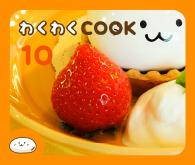【料理レシピ10】クリスマスケーキは甘酸っぱい苺タルト(生クリーム・チョコレート付き) [わくわくCOOK] #きょうのうさたん