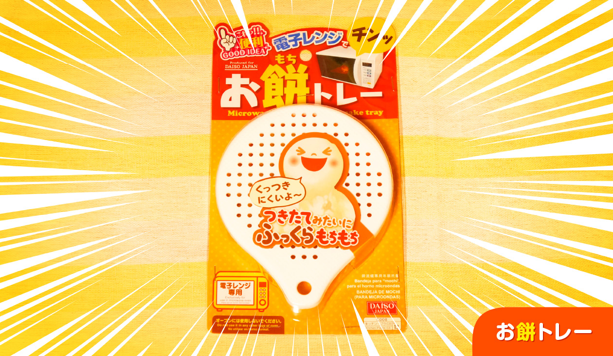 【お餅トレー】電子レンジでチンするだけでお餅ができる ダイソーの人気商品