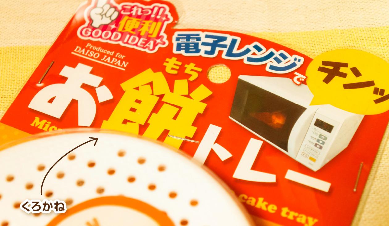 【お餅トレー】パッケージのフォント考察。商品名「お餅トレー」部分のフォントは、フォントワークスの『くろかね』。フォントデザインは大崎善治さん。