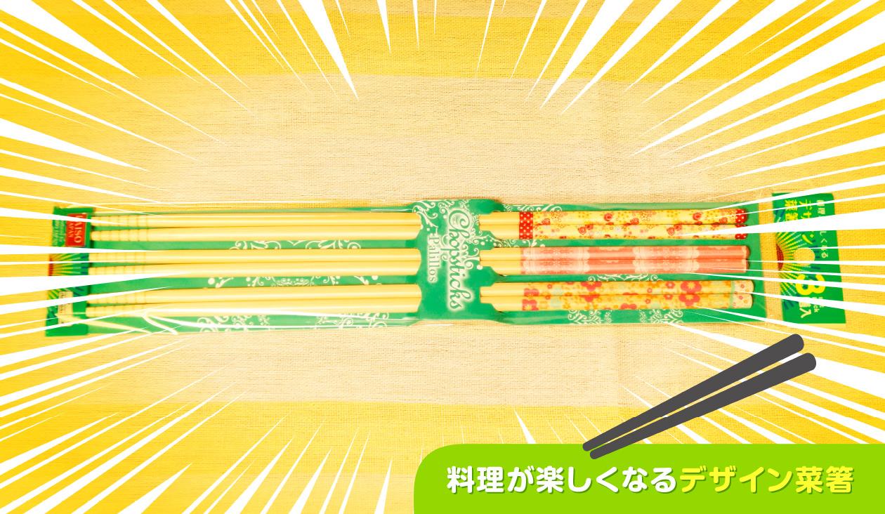 【料理が楽しくなるデザイン菜箸】花柄がかわいい長めのデザイン菜箸3種類セット
