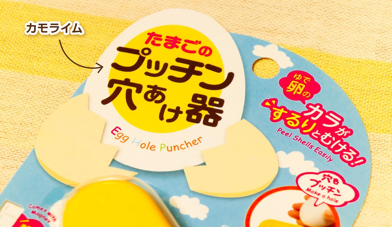 【たまごのプッチン穴あけ器】商品名の仮名のフォントはモリサワの『カモライム』。漢字は『新丸ゴ』と組み合わせているのかな。