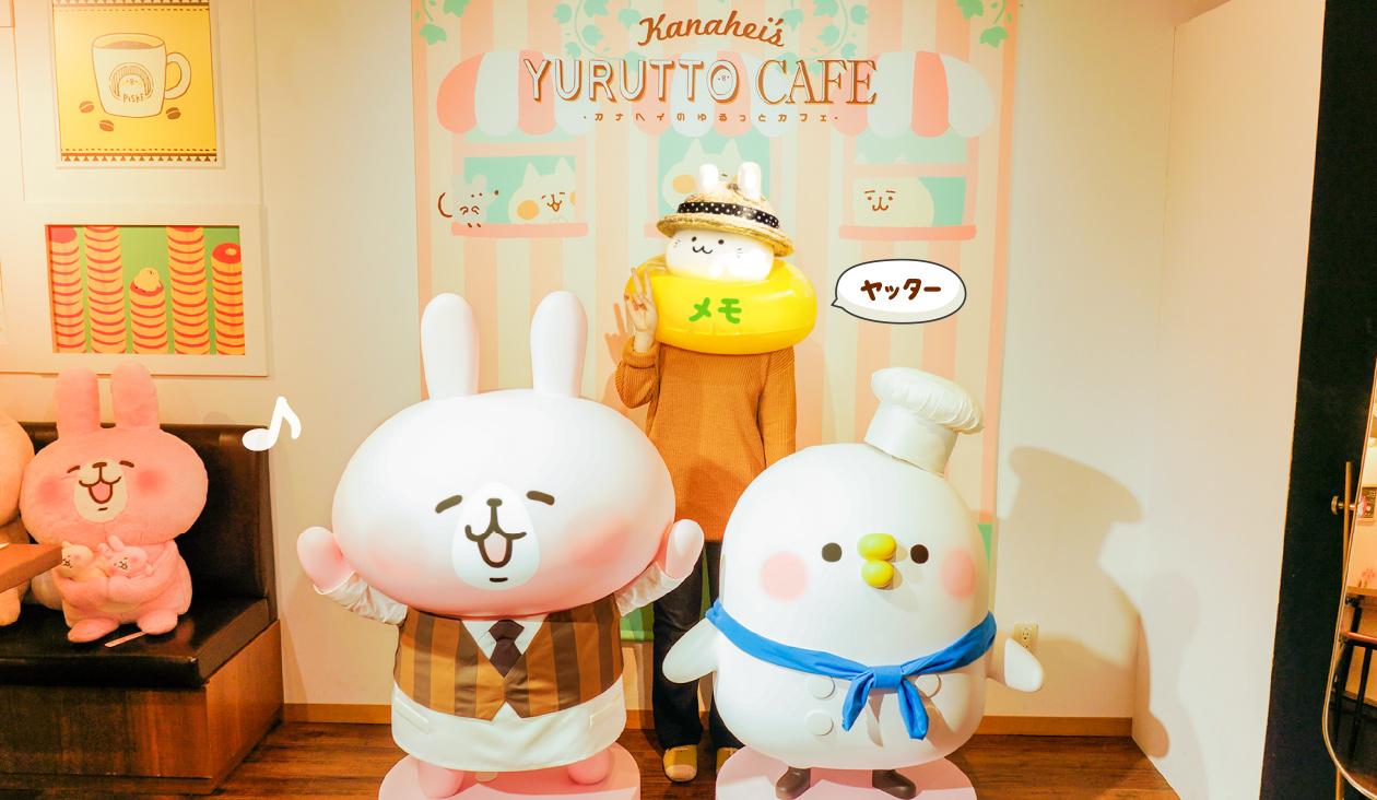 【カナヘイのゆるっとカフェ ~ グルメレポート篇 ~】ピスケとうさぎのオブジェと一緒に写真撮影