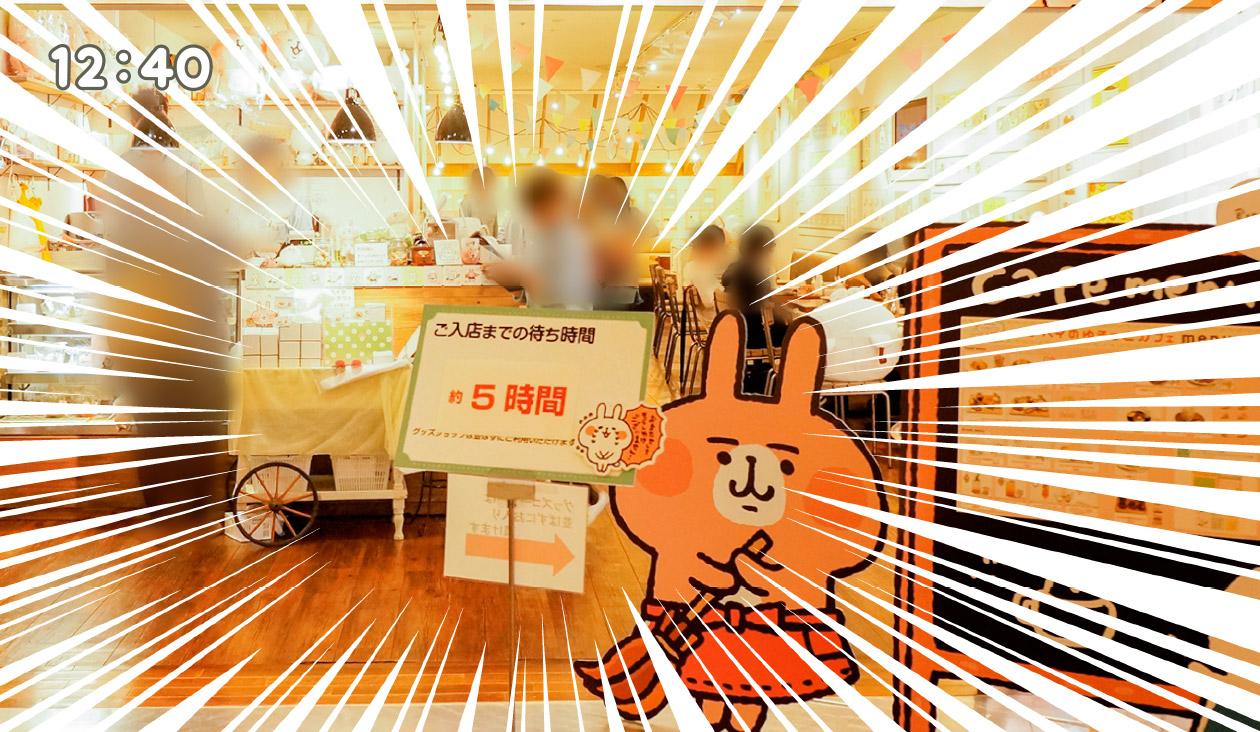 【カナヘイのゆるっとカフェ ~ グルメレポート篇 ~】ご入店までの待ち時間 約5時間