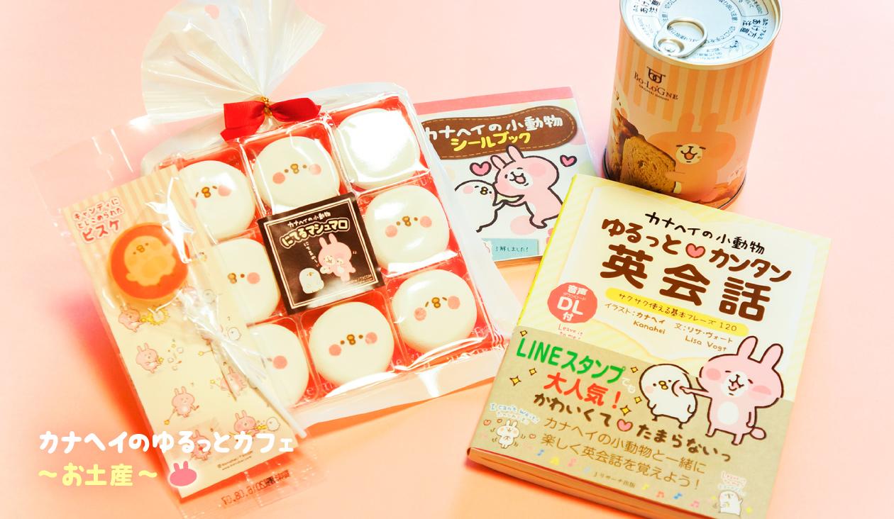 【カナヘイのゆるっとカフェ ~ お土産篇 ~】カフェで買ってきたお土産一覧