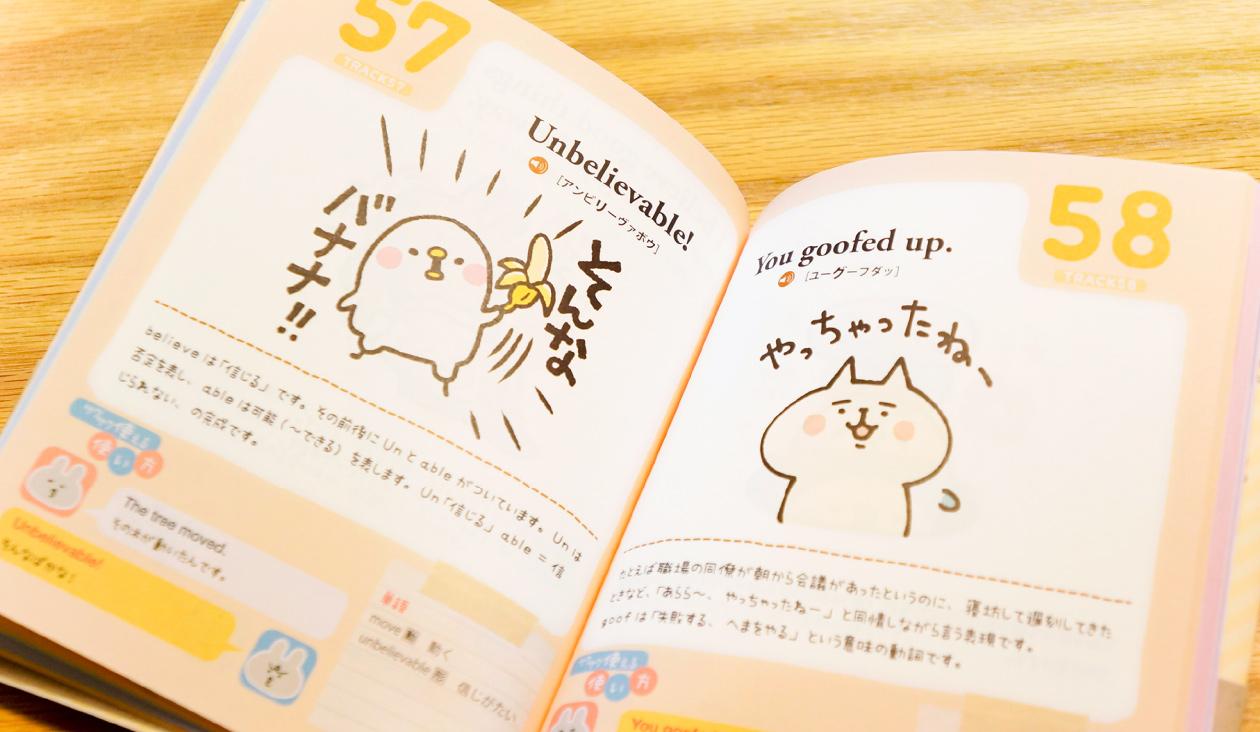 【カナヘイのゆるっとカフェ ~ お土産篇 ~】カナヘイの小動物 ゆるっとカンタン英会話(中面)そんなバナナもしっかり英語化。