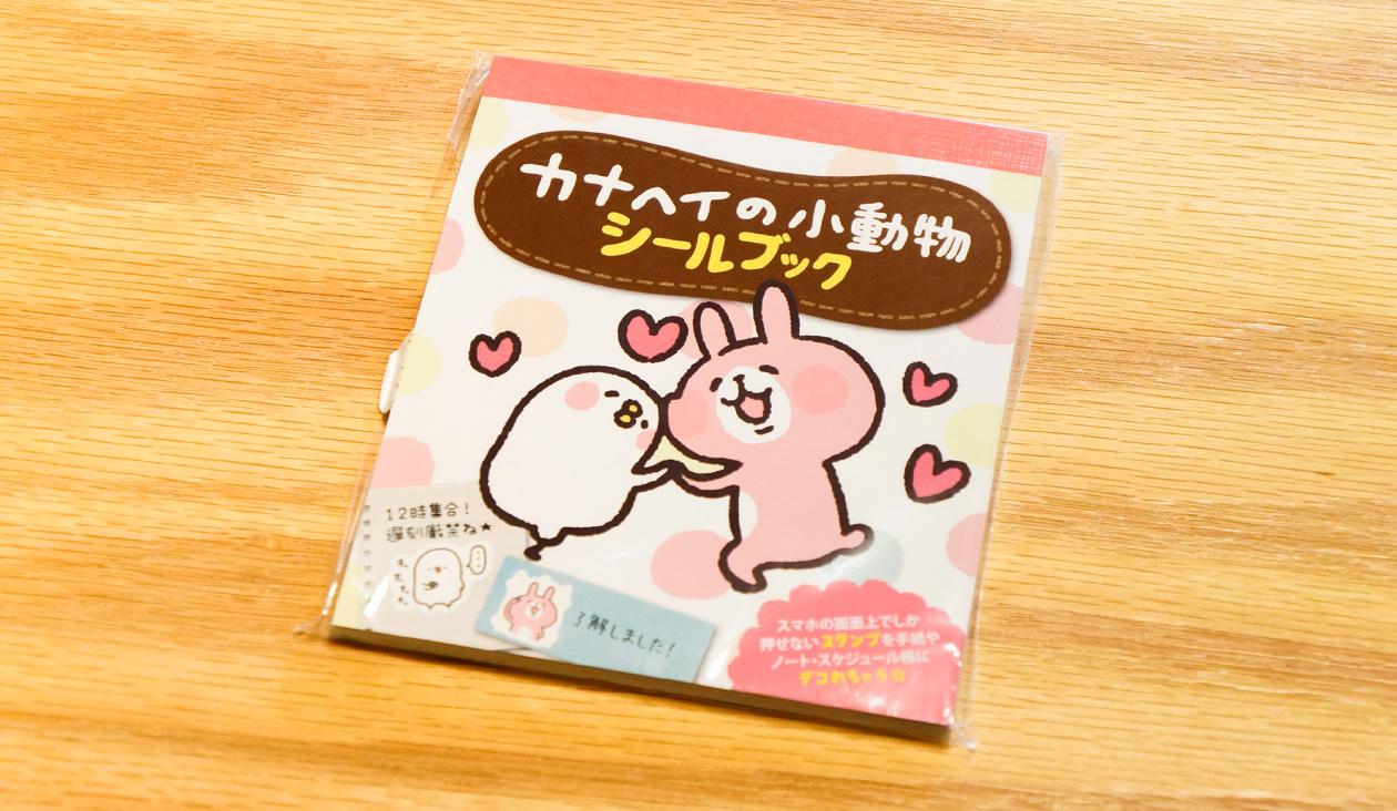 【カナヘイのゆるっとカフェ ~ お土産篇 ~】カナヘイの小動物 シールブック(表紙)
