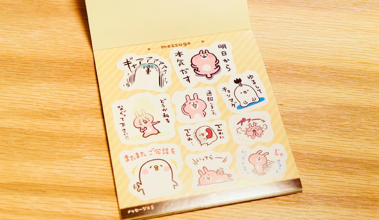【カナヘイのゆるっとカフェ ~ お土産篇 ~】カナヘイの小動物 シールブック(な中面)かわいいシールがいっぱい!