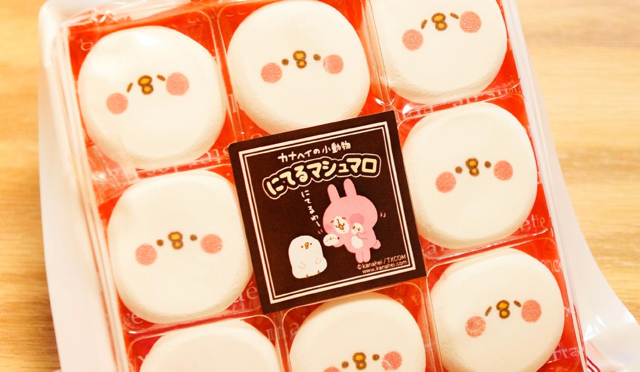 【カナヘイのゆるっとカフェ ~ お土産篇 ~】カナヘイの小動物 にてるマシュマロ(パッケージ)