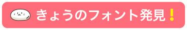 【アイコン】きょうのフォント発見!