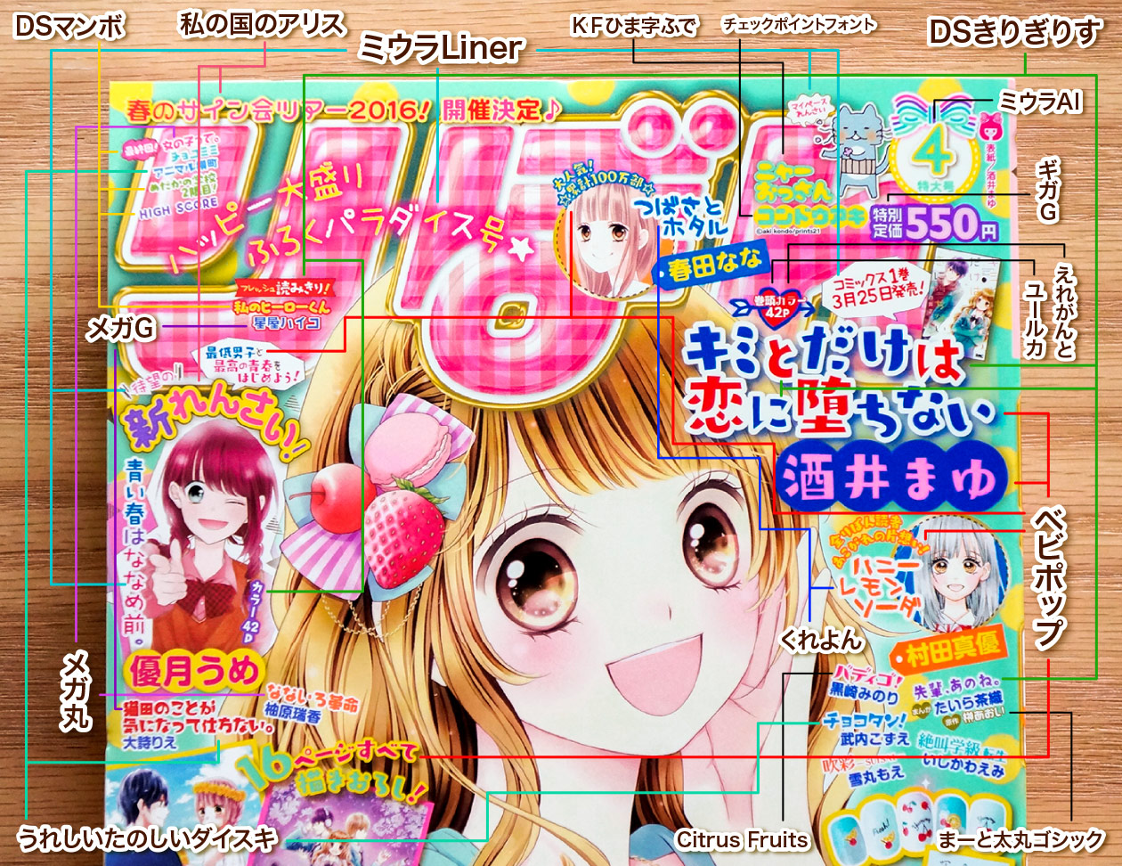 http://mini-design.jp/blog/wp-content/uploads/2016/04/160427_2girls-comic-magazine-design-font-love_03.jpg