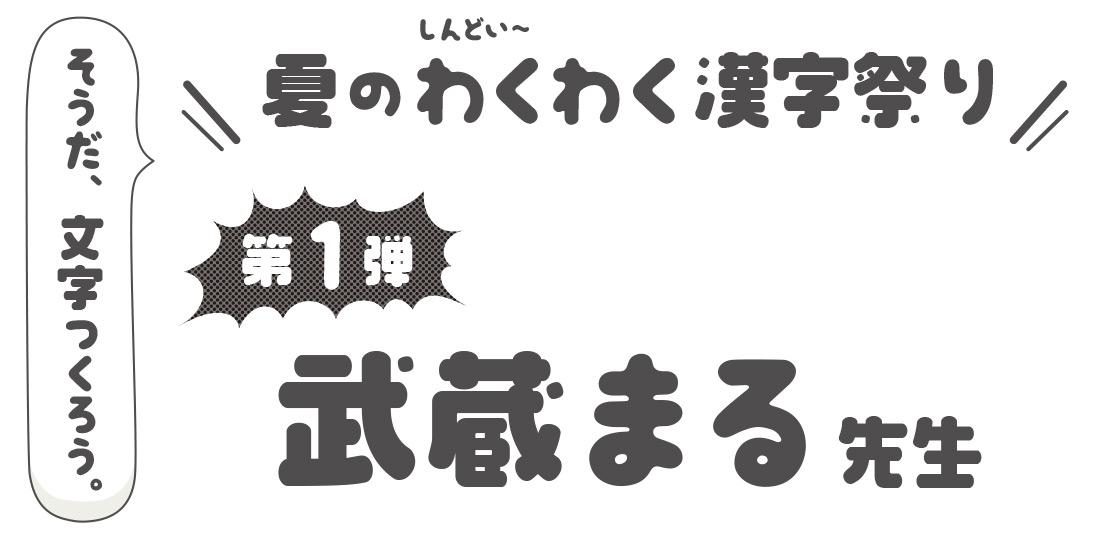 【漫画雑誌で発見! かな文字組み合わせ術】(フォント使用例その2)mini-わくわくマル+メガ丸