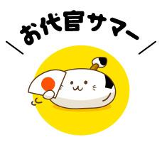お代官サマ 〜めがっさメガ丸戦国無双〜(マルス)