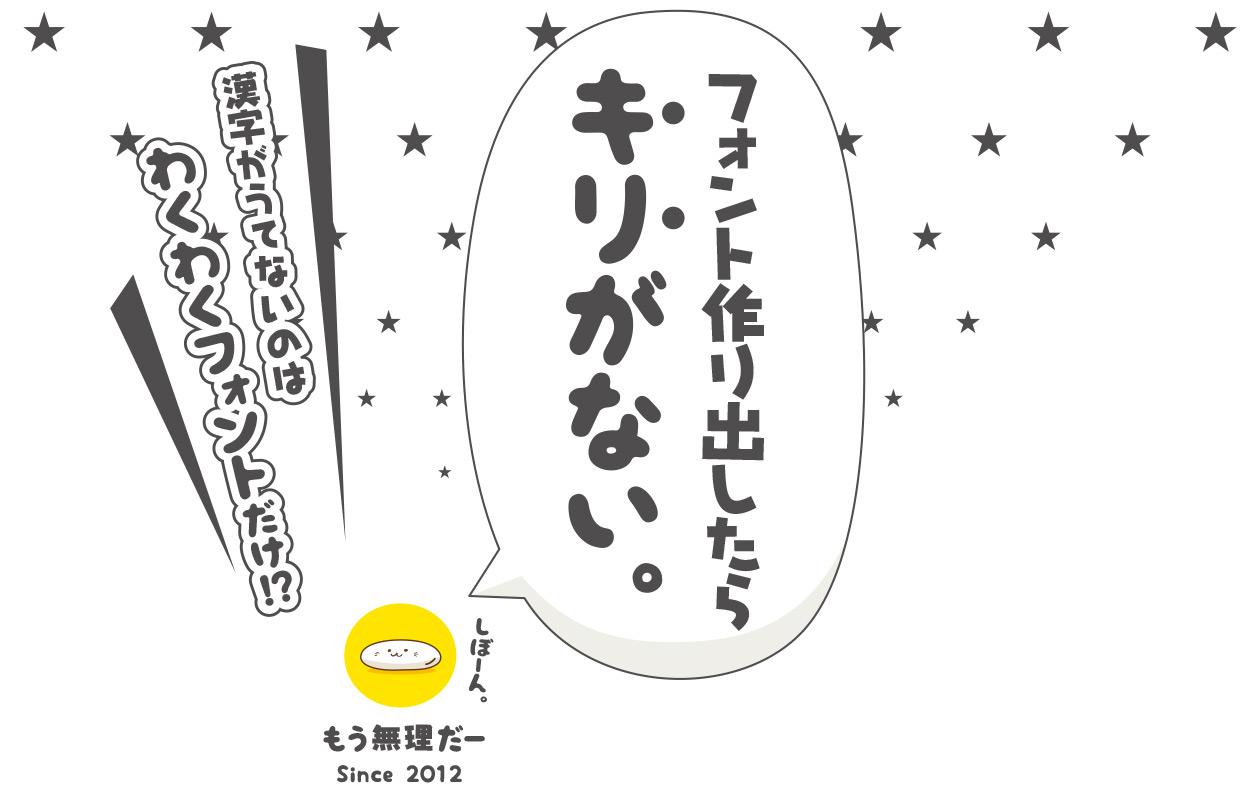 【漫画雑誌で発見! かな文字組み合わせ術】(フォント使用例その3)mini-わくわくマル+JTCじゃんけんU