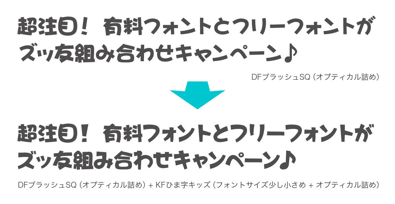 【漫画雑誌で発見! かな文字組み合わせ術】(フォント使用例その5)KFひま字キッズ+DFブラッシュSQ