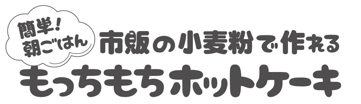 【漫画雑誌で発見! かな文字組み合わせ術】(フォント使用例その6)Cherry Bomb+DF猫まる体