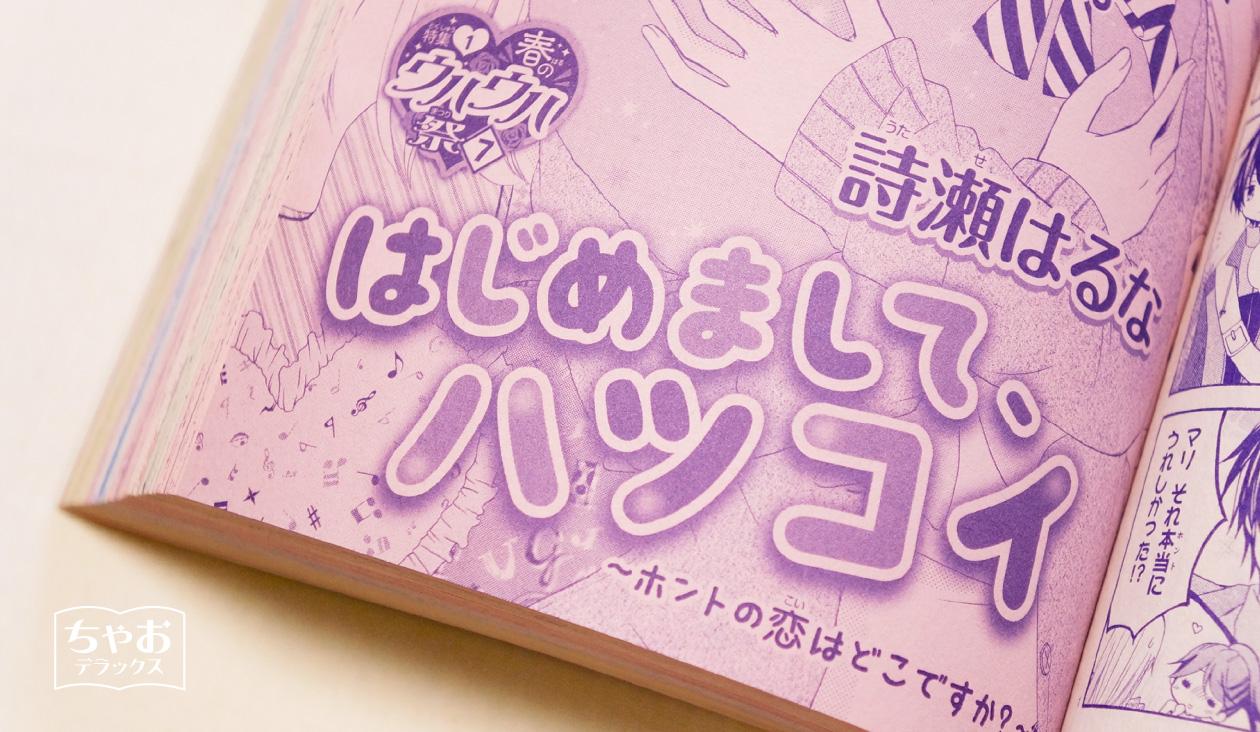 【少女漫画雑誌(ちゃおデラックス)】2016年3月号中面漫画タイトルフォント使用例