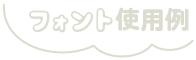 【フォント振り返る総集編】アイコン(フォント使用例)