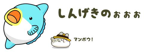 しんげきのぉぉぉぉぉぉおっぉぉおぉぉっぉぉおっ マンボウ!