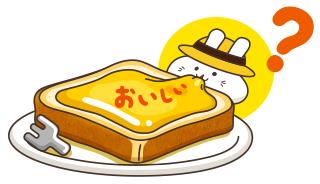 【うさたん】おいしい書体ってなぁに?(とろけるチーズトースト)