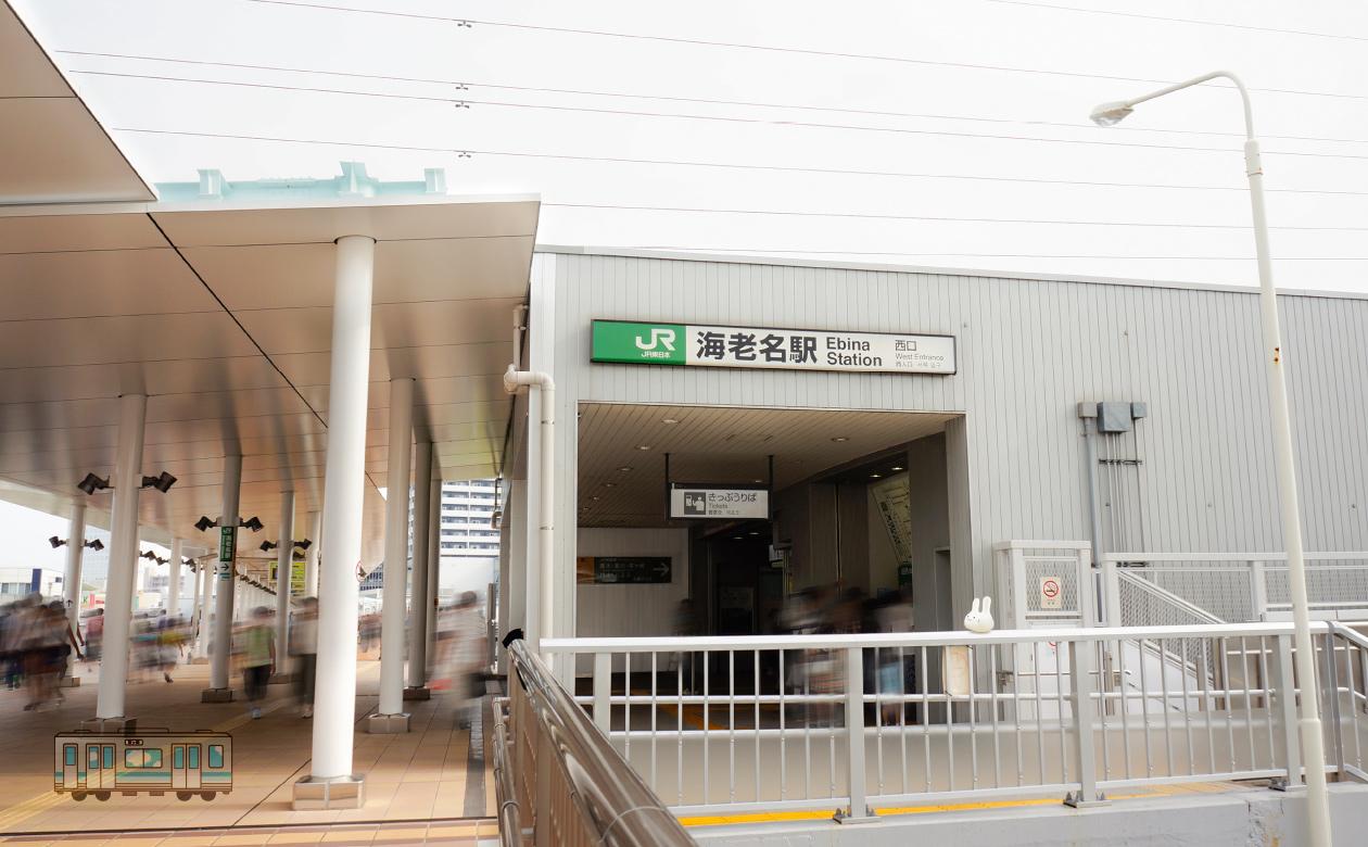 【海老名ちょっぴりタイポな旅】JR海老名駅改札(相模線)