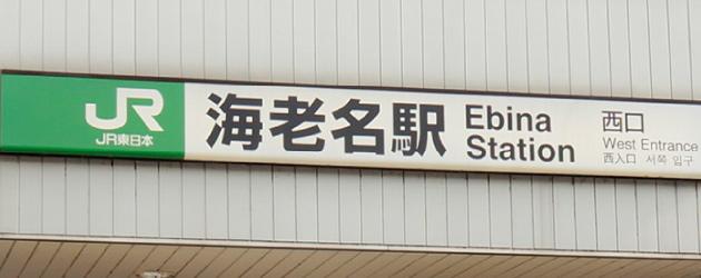 【海老名ちょっぴりタイポな旅】JR海老名駅看板(相模線)