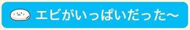 【きょうのフォントまとめ】エビがいっぱいだったの〜(マルス)