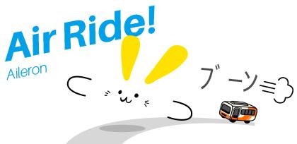 【北海道うさぎフォントツアー計画】うさたんのエアライド