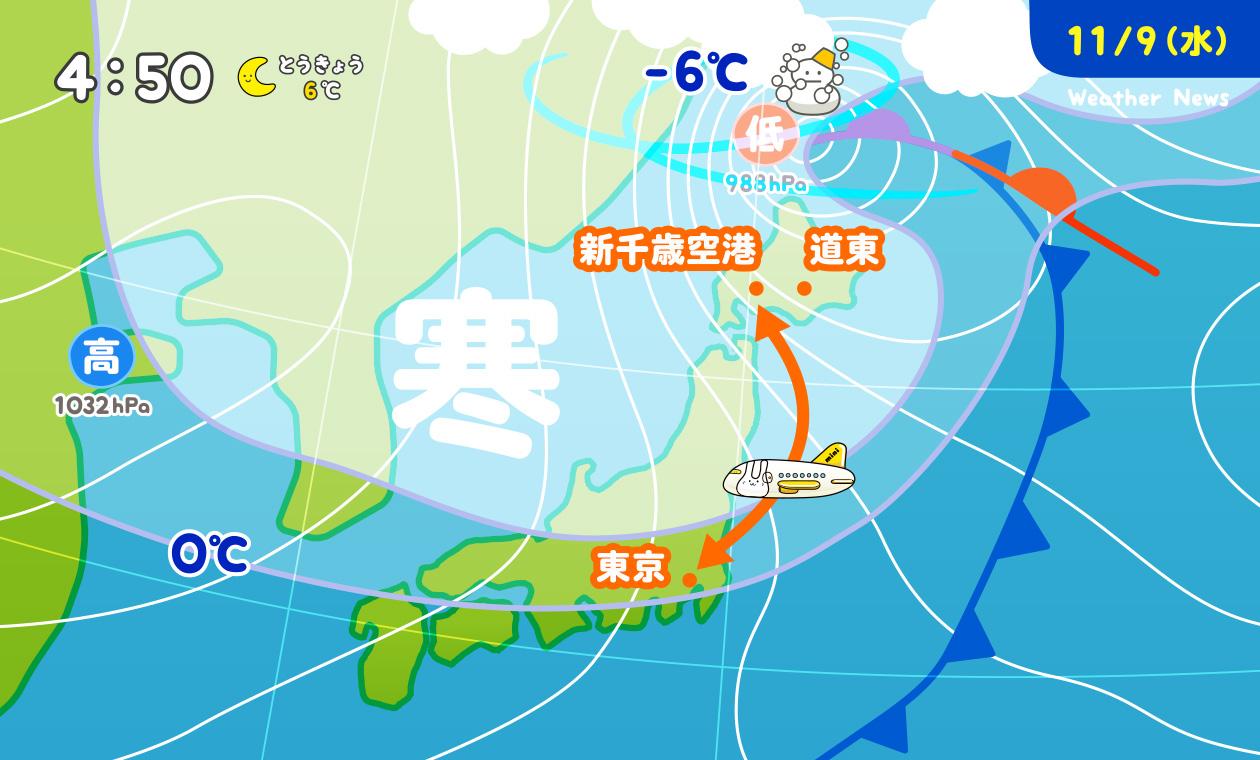 【北海道うさぎフォントツアー計画】2016年11月9日(水)天気図(爆弾低気圧、冬将軍、暴風、猛吹雪予報)