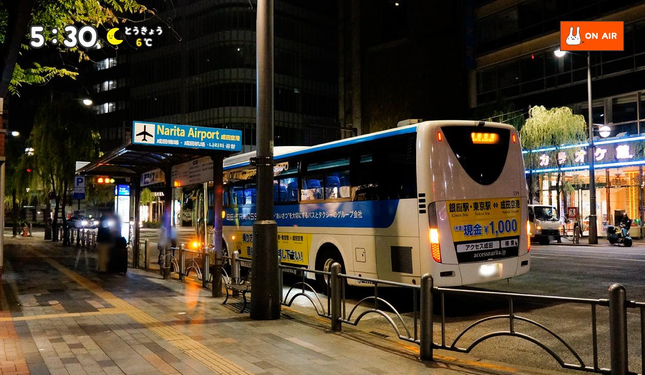 【北海道うさぎフォントツアー計画】(5:30)成田空港に行くのに安くて便利な高速バス(THEアクセス成田)