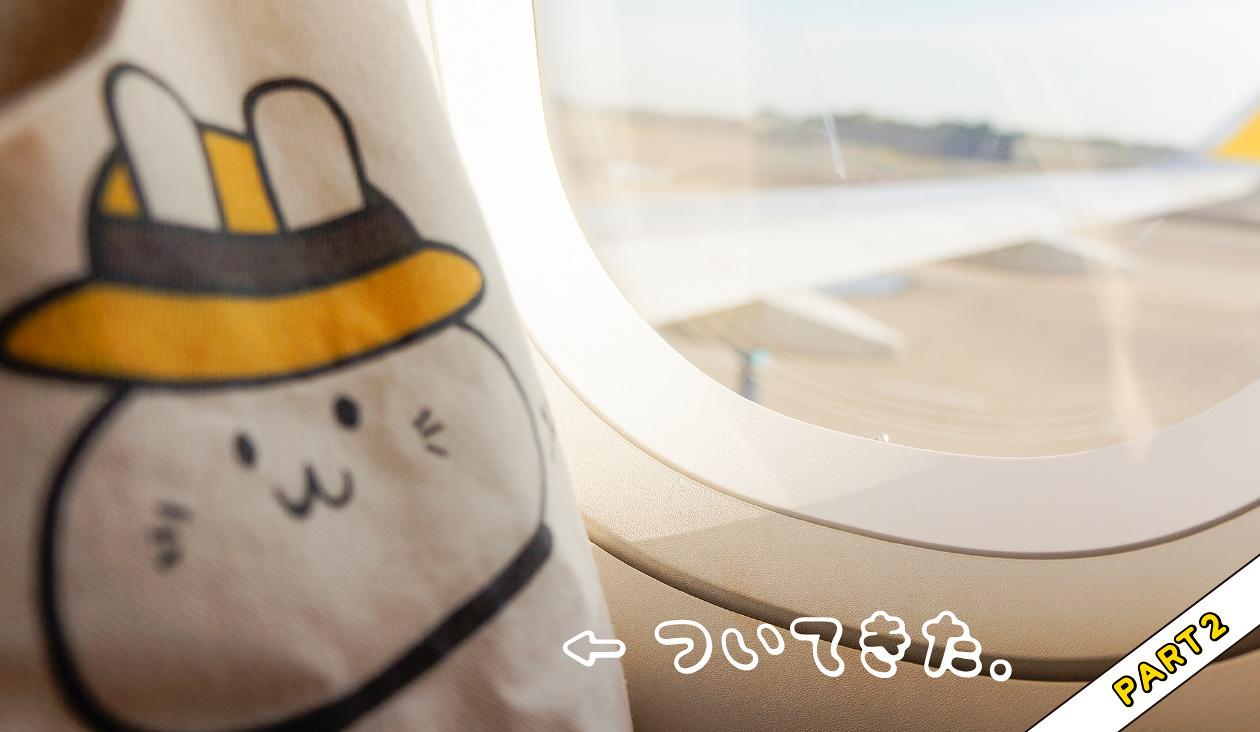 【北海道うさぎフォントツアー計画】 Androidはフライトモードで。いざ北海道へ出発~ わくわく♪