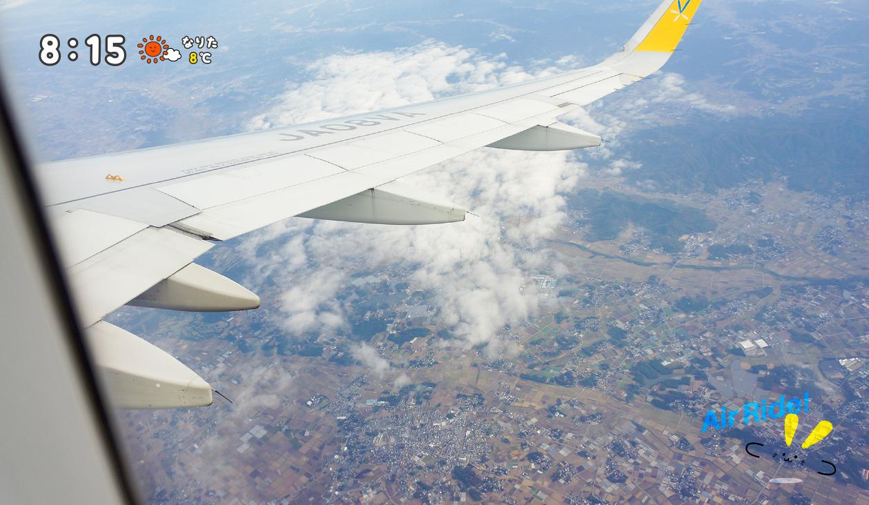 【写真でわくわく冬のバニラエア上空】 (8:15)成田空港からちょっと上がったところの写真(機内真ん中右窓側のお席)