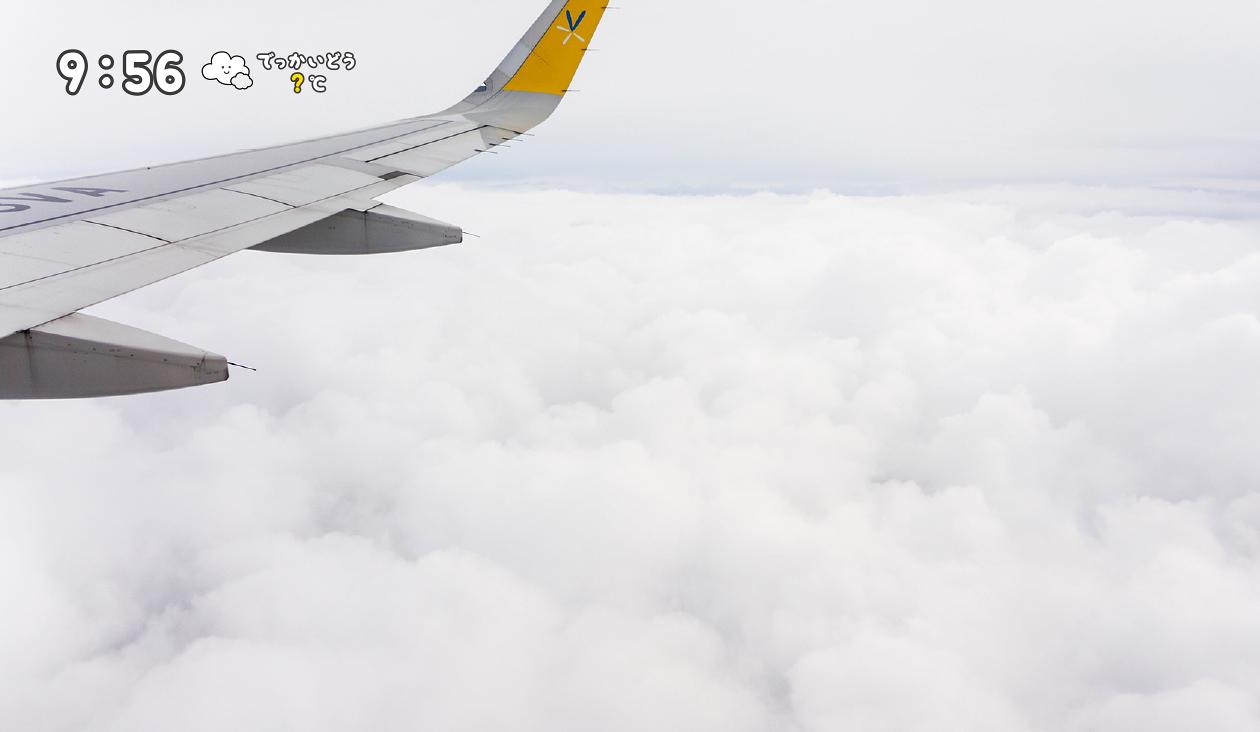 【写真でわくわく冬のバニラエア上空】(9:56)もくもくと綿あめみたいな雲、北海道に近づいてきたのかな。爆弾低気圧?