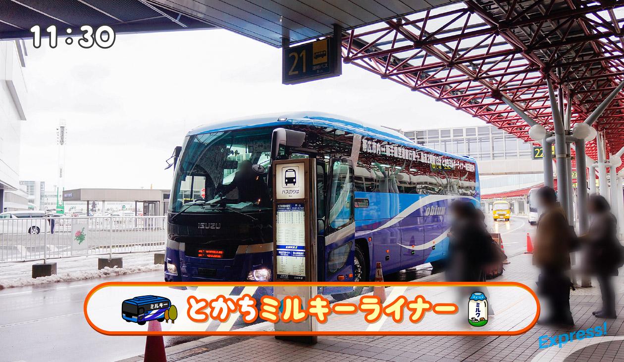 【とかちミルキーライナーの車窓から】(11:30)空港に着きましたが・・・きょうの目的地は帯広駅です。