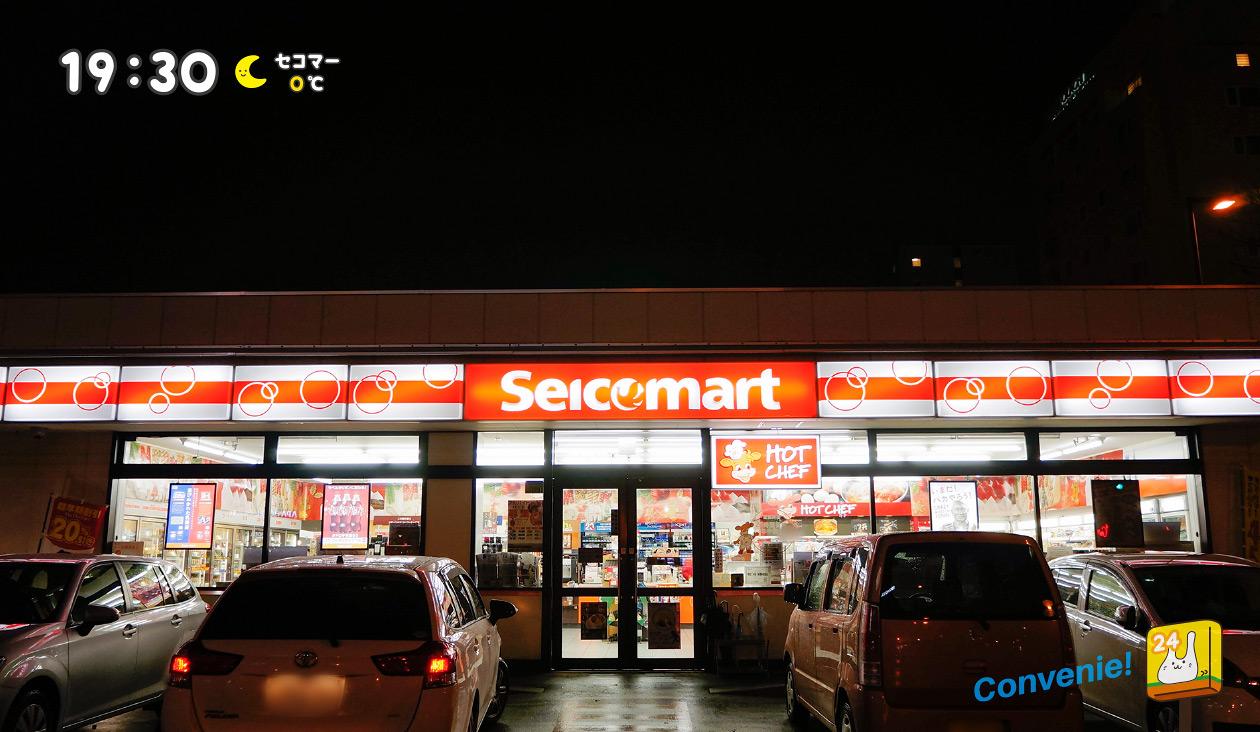 【セイコーマートでご当地コンビニグルメ】(19:30)北海道にダントツのシェアを誇るうわさのご当地コンビニエンスストア(セイコーマート)