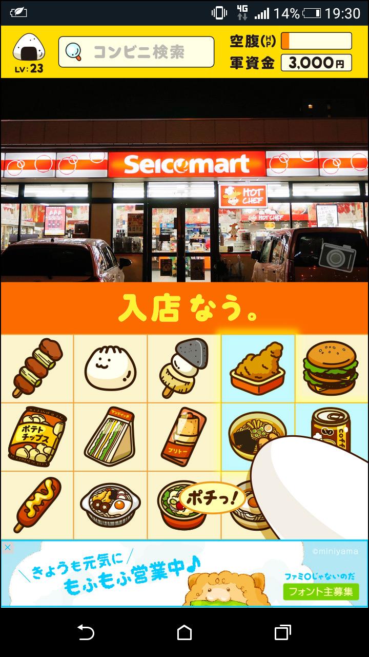 【セイコーマートでご当地コンビニグルメ】セコマでお買い物(※イメージ)