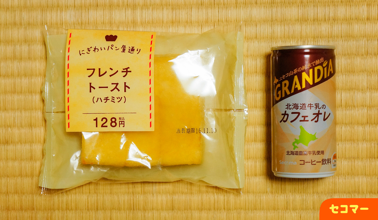 【セイコーマートでご当地コンビニグルメ】にぎわいパン屋通り フレンチトースト(ハチミツ)とGRANDIA 北海道牛乳のカフェオレ。合計:990円セコマー。