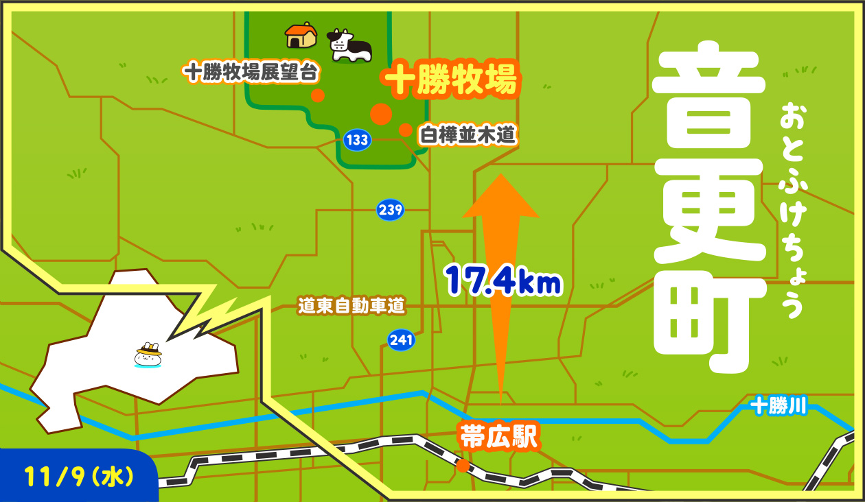 【アプリで簡単タクシー呼べちゃう(全国タクシー)】帯広駅周辺から十勝牧場に行くには、『北海道拓殖バス』という路線バスを利用すると安く行くことができます。が、今回はタクシーの旅です。