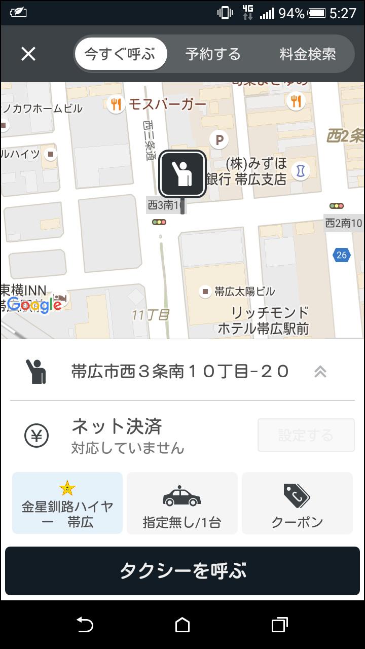【アプリで簡単タクシー呼べちゃう(全国タクシー)】ネット決済など最初に設定しておけば、クレジットカードでの支払いもできます。