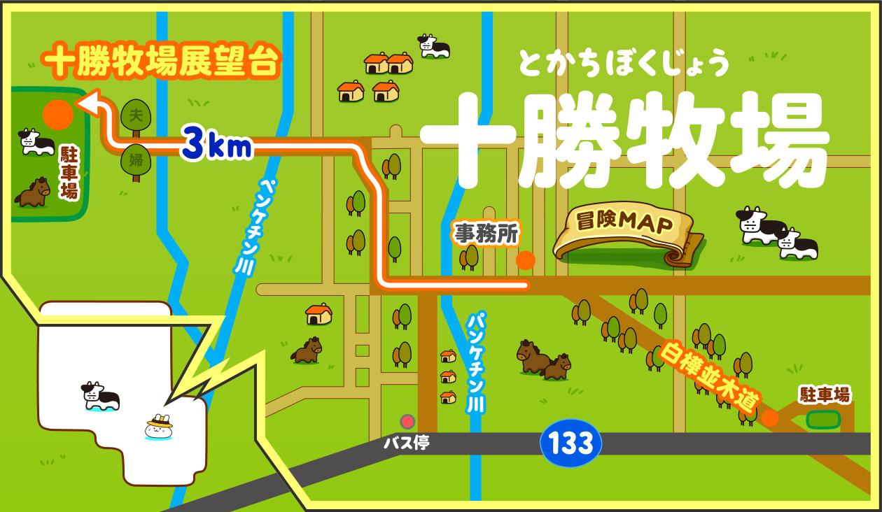 【冬の十勝牧場展望台へ徒歩でウォーキング】きょうの冒険旅MAP。西へ約3キロ十勝牧場展望台をめざして歩きま~す♪