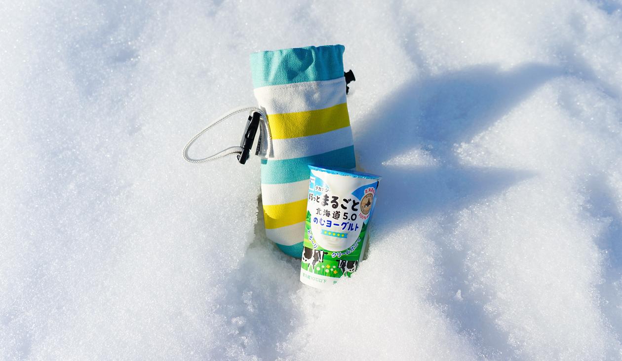 【牧場で食べるおいしい朝ごはん】クーラーバッグを開けると? 『まるっとまるごと北海道5.0のむヨーグルト』がでてきました。