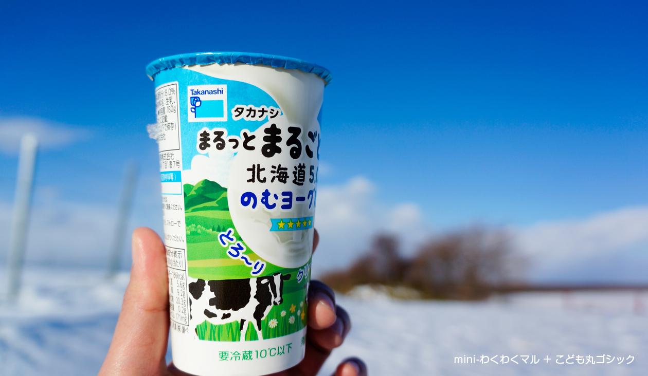 【牧場で食べるおいしい朝ごはん】北海道の大地と乾杯。青色が美しい! まるっとまるごと北海道5.0のむヨーグルト。商品名部分にmini-わくわくマルフォント・こども丸ゴシック。