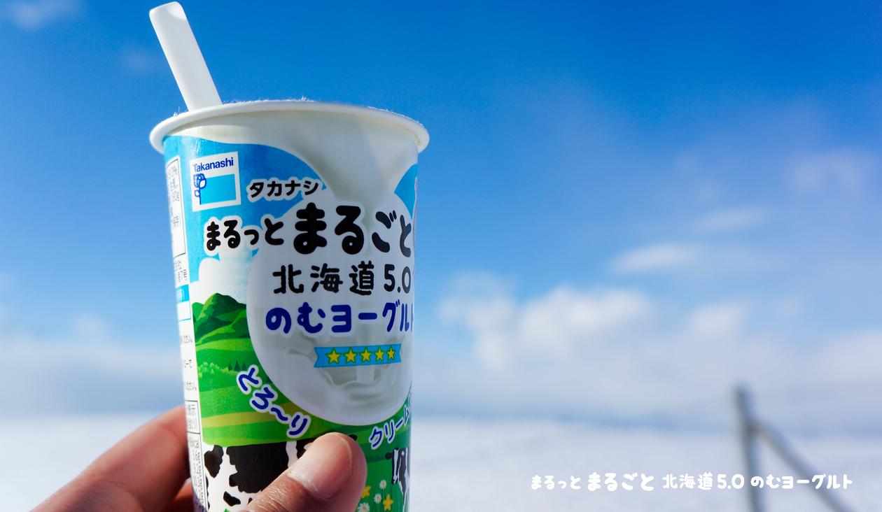 【牧場で食べるおいしい朝ごはん】(8:27)<まるっとまるごと北海道5.0のむヨーグルト>目の前には北海道道東の澄みきった朝の青空。広大な雪原が広がる牧場で飲むヨーグルトはとっても美味しかった。濃厚でクリーミー♪