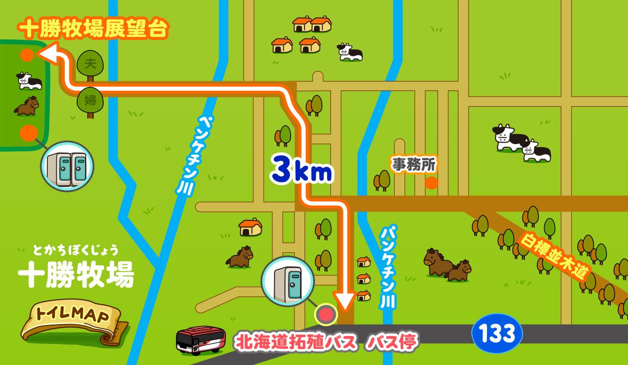 【北海道拓殖バスのバス停場所】展望台から約45分ほど歩いてきました。十勝牧場最寄りの北海道拓殖バスのバス停はここです。